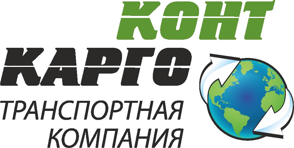 КОНТ-КАРГО